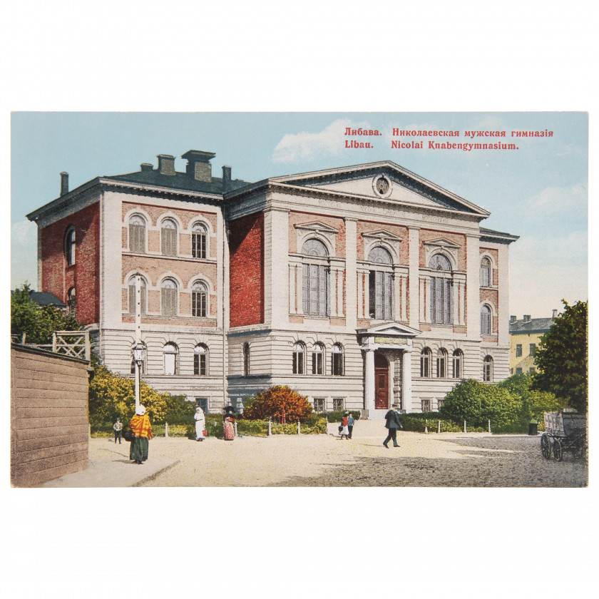 """Postcard """"Liepāja, (Libau). Nikolaev men's gymnasium"""""""