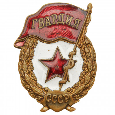 "Badge ""Guard"""
