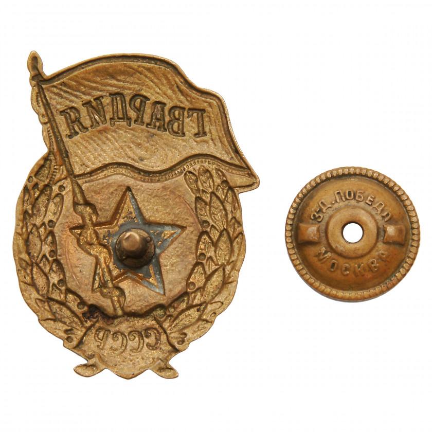 "Badge ""Guard"""