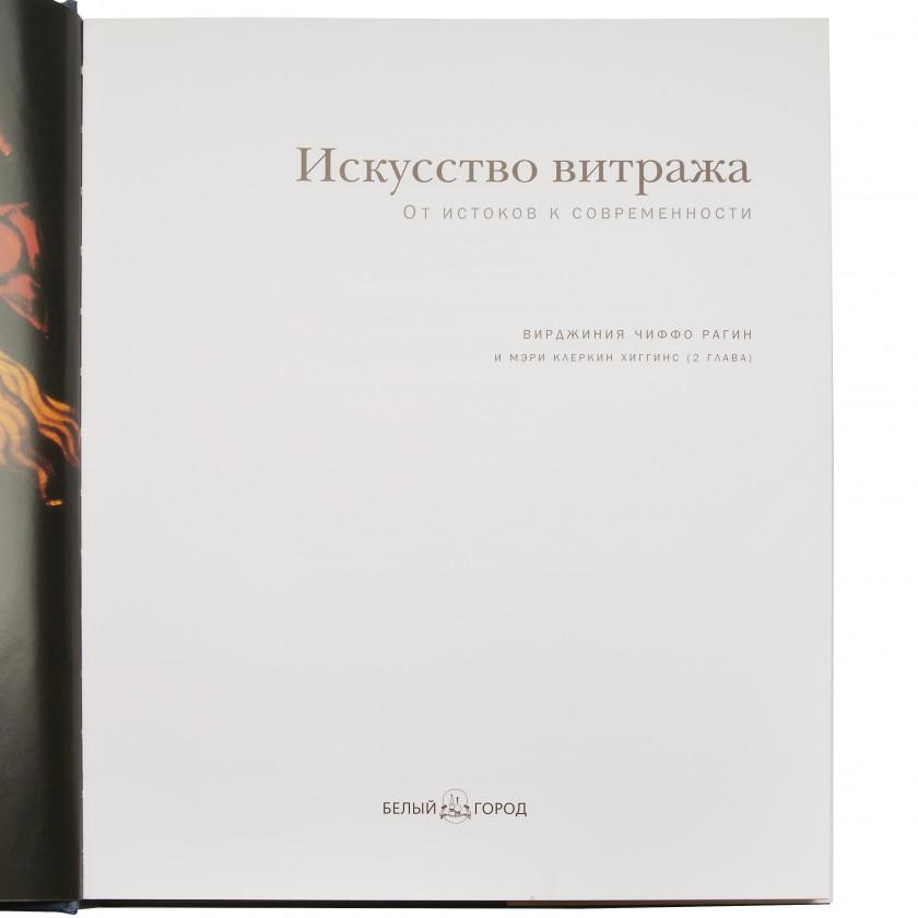 """Книга """"Искусство витража. От истоков к современности"""""""
