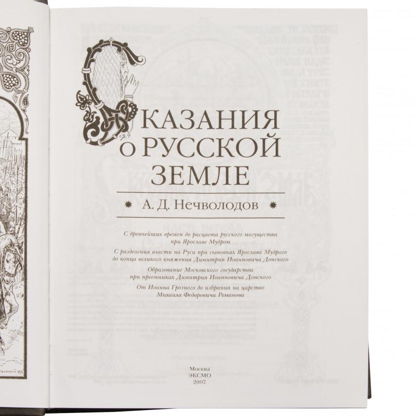 """Book """"Сказания о Русской земле"""""""