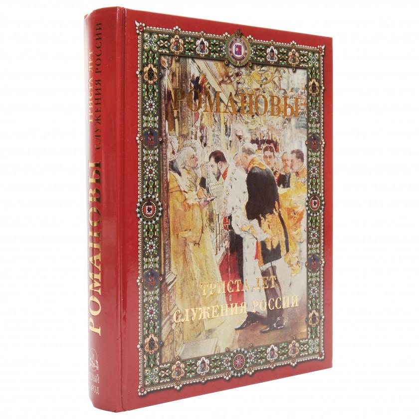"""Book """"Романовы 300 лет служению России"""""""