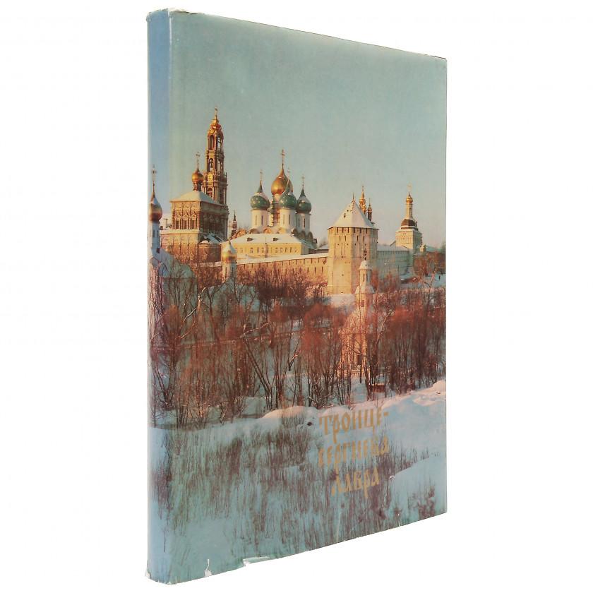 "Book ""Троице-Сергиева Лавра"""