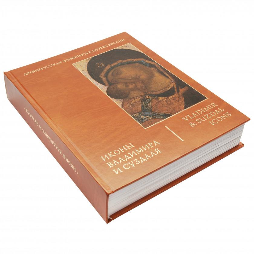 """Book """"Иконы Владимира и Суздаля"""""""