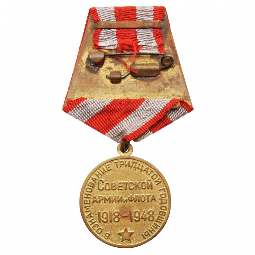 """Jubilee medal """"30 year anniversary of the soviet army and navy"""""""