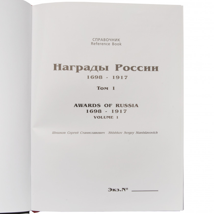 """Book """"Awards of Russia"""""""