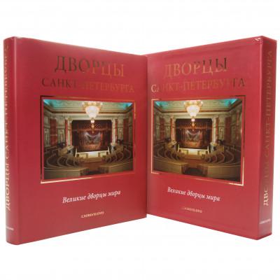 "Книга ""Дворцы Санкт-Петербурга"""