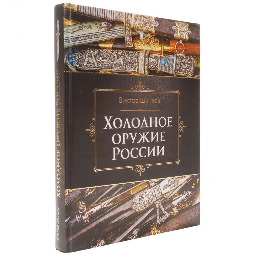 """Book """"Холодное оружие России"""""""