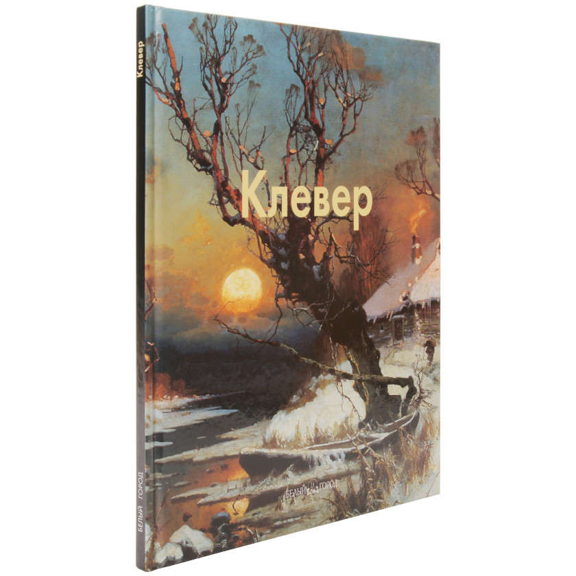 "Book ""Клевер"""