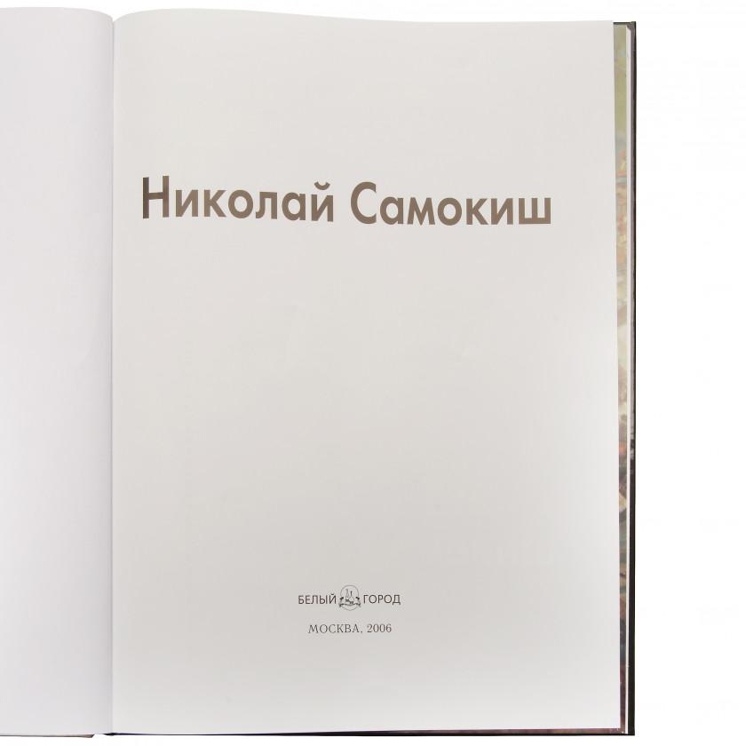 """Book """"Николай Самокиш"""""""