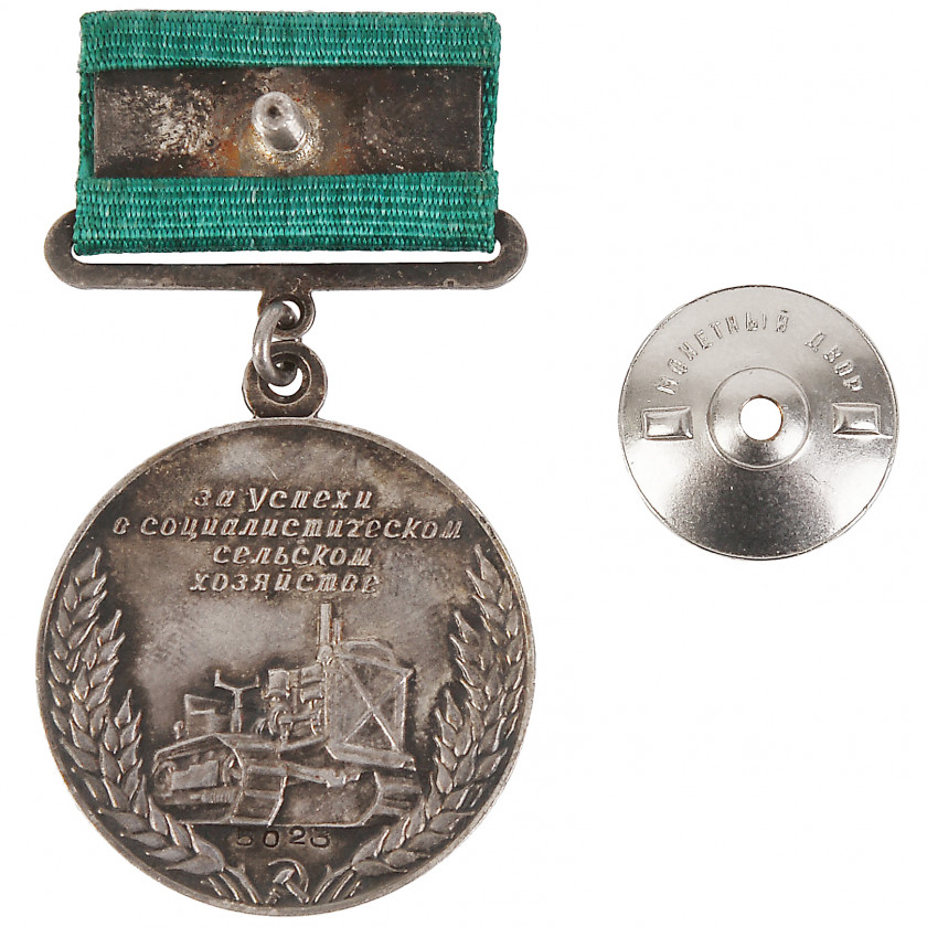 "Large silver medal ""The All-Union Agricultural Exhibition (ВСХВ)"""