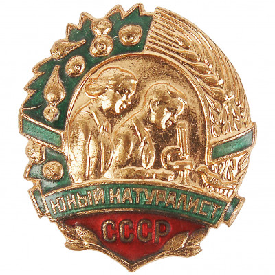 "Badge ""Young naturalist of the USSR"""