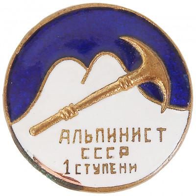 """Nozīme """"PSRS Alpīnists, 1. pakāpe"""""""