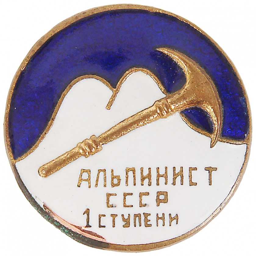 "Badge ""Alpinist of USSR, 1st class"""