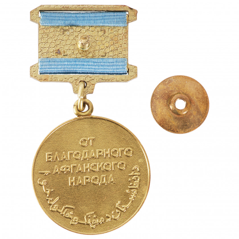 "Medal ""To a Warrior-Internationalist from the grateful afghan people"""