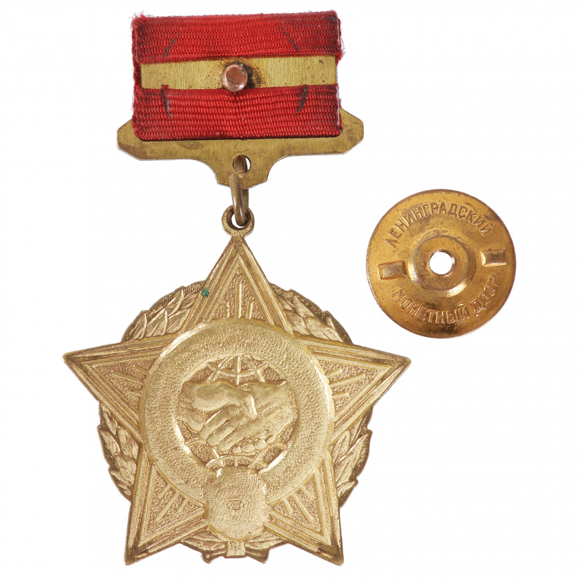 "Medal ""To a Warrior-Internationalist"""