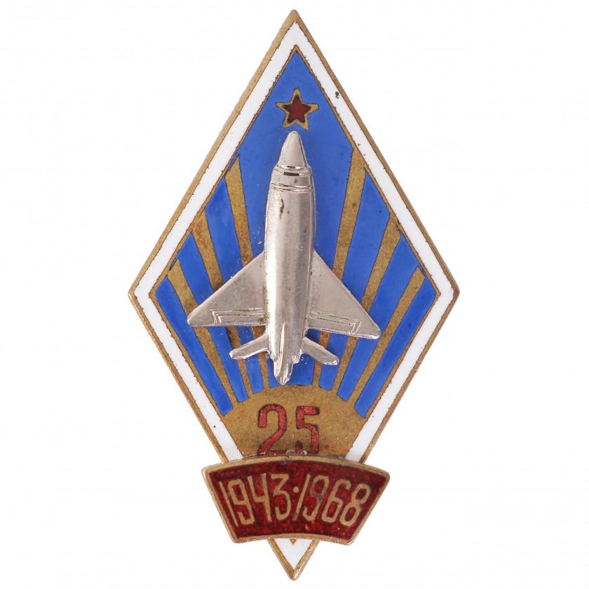 "Badge ""25th Anniversary of Riga higher military aviation engineering school named after J. Alksnis (ВВАИУ)"""