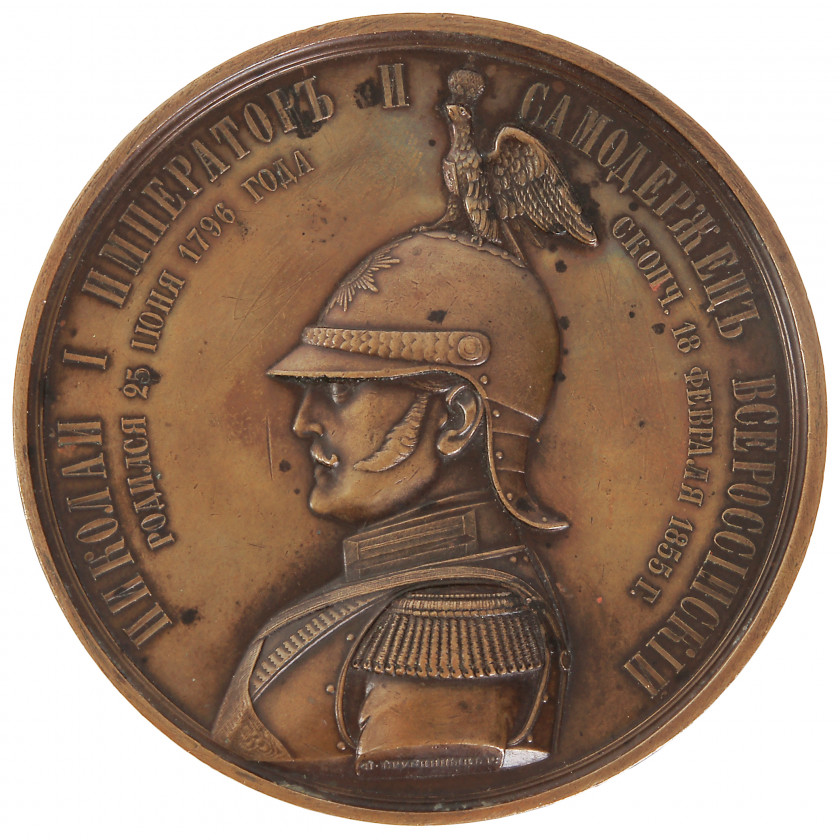 "Table medal ""In Memory of the Unveiling of the Monument to Emperor Nicholas I in St. Petersburg. 1859"""