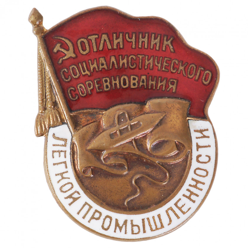 "Badge ""Excellence in socialist competition of light industry"""