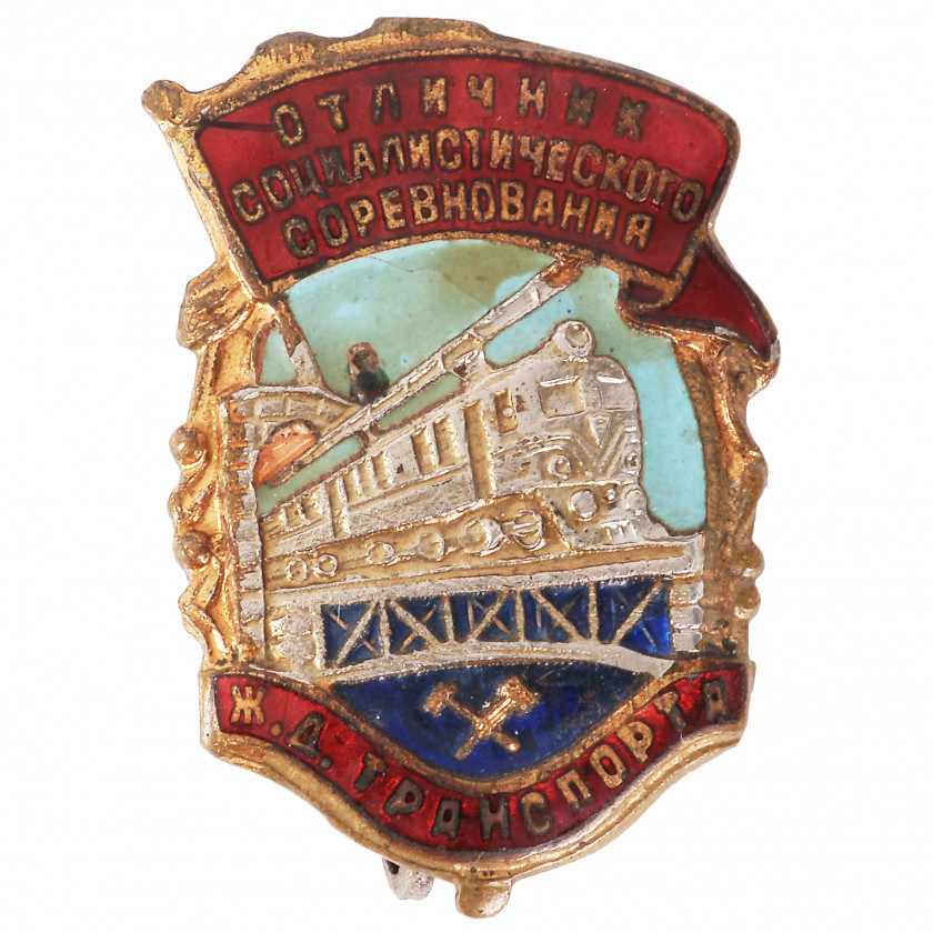 "Badge ""Excellence in socialist railway competition"""