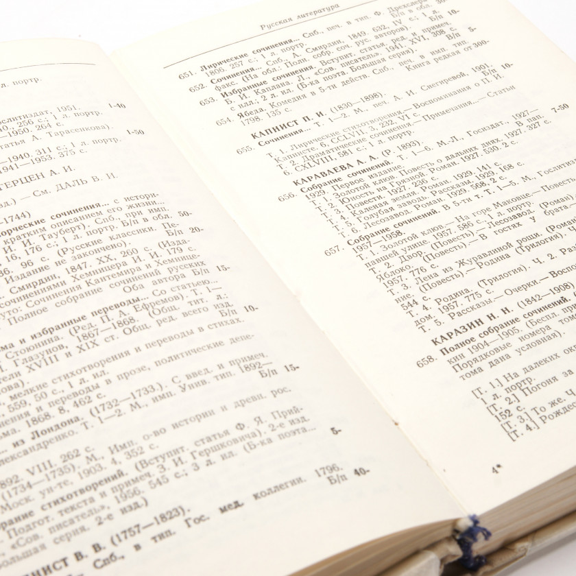 """Книга """"Художественная литература. Каталог - прейскурант на покупку и продажу букинистических и антикварных книг"""""""
