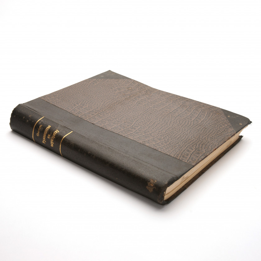 """Book """"Руководство по акушерству в двадцати восьми лекциях и шестистах двадцати шести рисунках в тексте и на трех приложениях"""""""