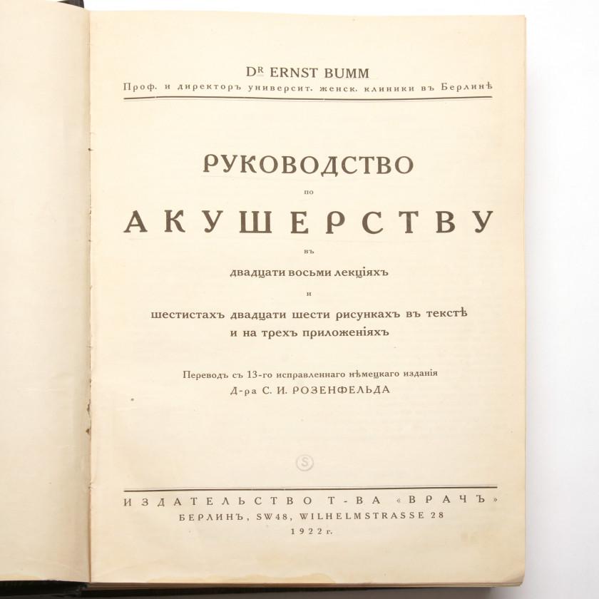 """Книга """"Руководство по акушерству в двадцати восьми лекциях и шестистах двадцати шести рисунках в тексте и на трех приложениях"""""""