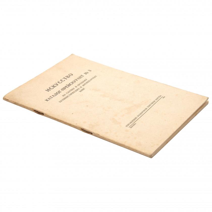 """Книга """"Искусство. Каталог-прейскурант № 3 на покупку и продажу букинистических и антикварных книг"""""""