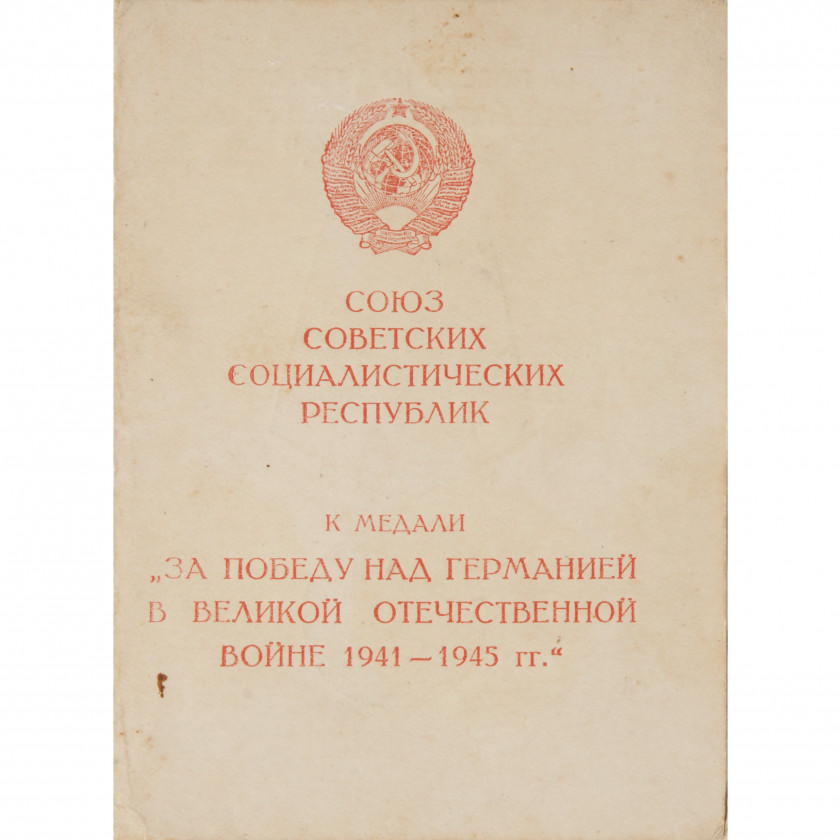 "Medal ""For the victory over Germany in the Great Patriotic War 1941–1945"""