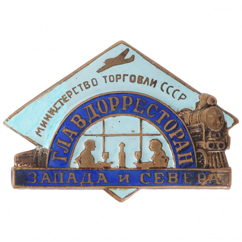 "Badge ""The Ministry of Trade of USSR, Glavdorrestoran - General Directorate of Railway Restaurants of West and North"""