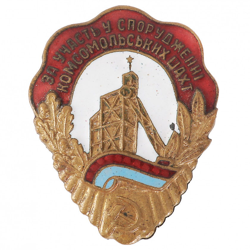 "Badge ""For participation in the construction of komsomol mines"""