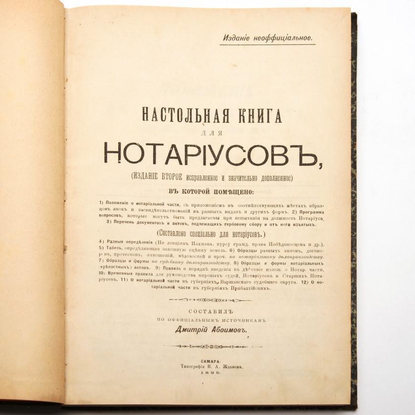 """Книга """"Настольная книга для нотариусов"""""""