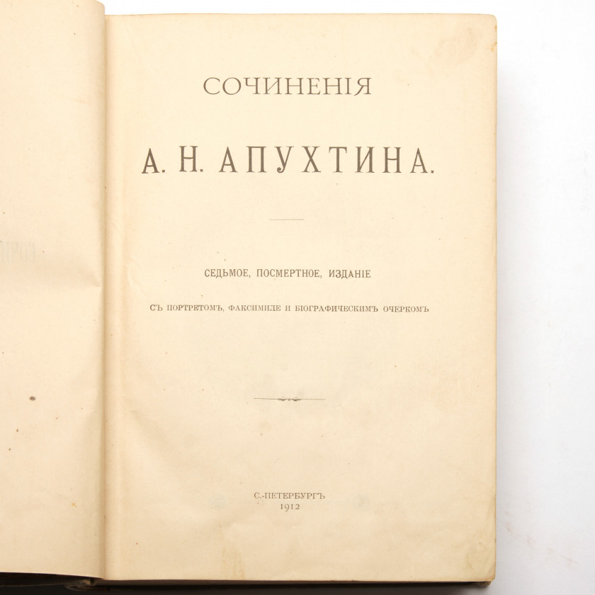 "Grāmata ""Сочинения А. Н. Апухтина"""