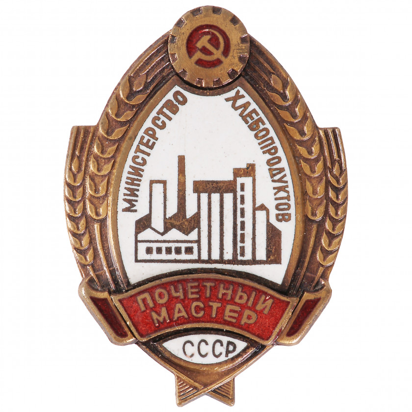 """Badge """"Honourable master. The Ministry of bread products"""""""