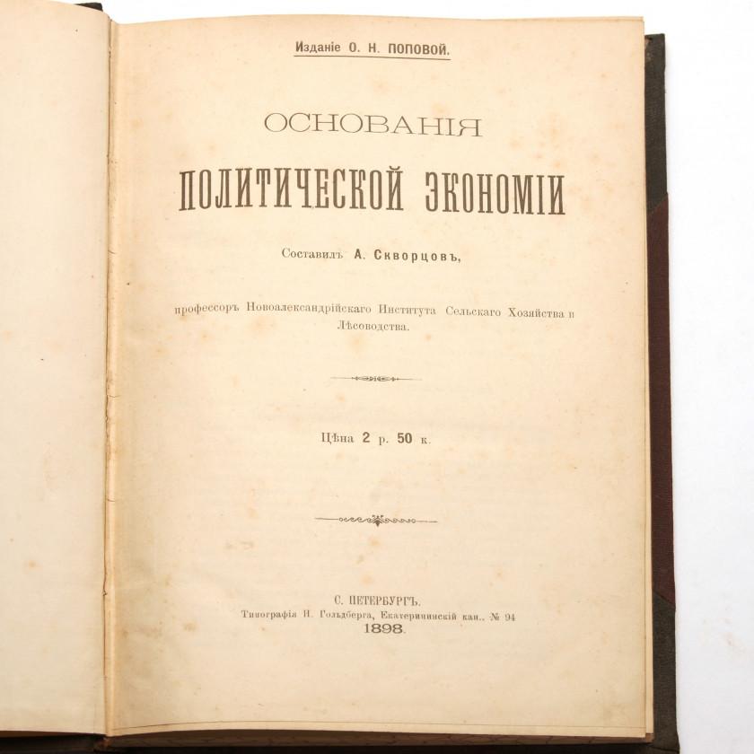 """Книга """"Основания политической экономии"""""""