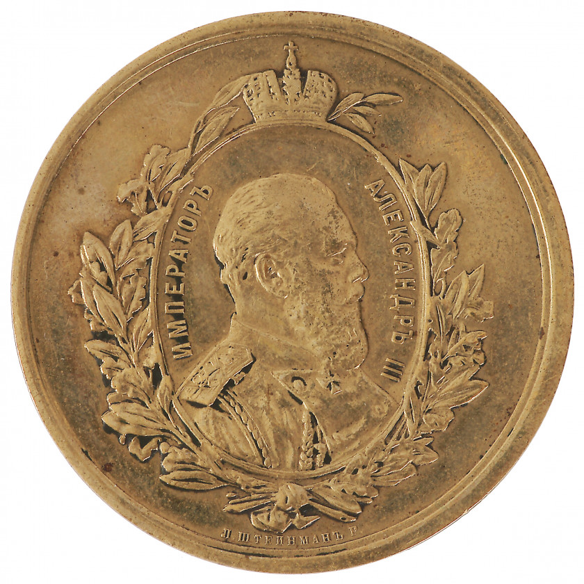 "Table medal ""In memory of the All-Russian Exhibition of 1882 in Moscow"""