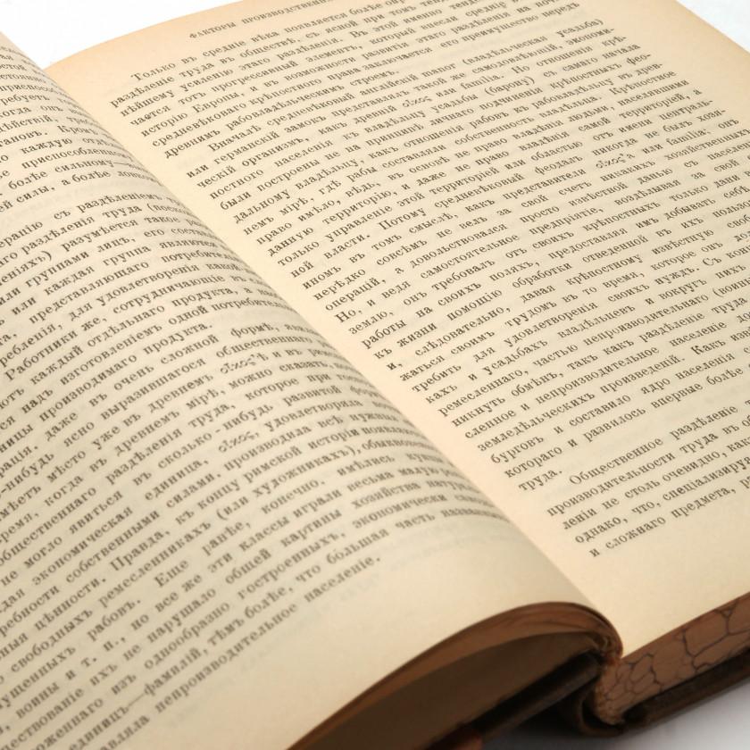 """Book """"Основания политической экономии"""""""