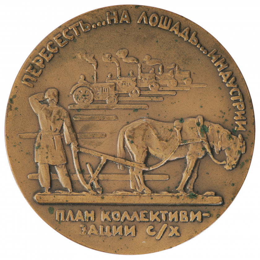 "Table medal ""The life and work of V.I. Lenin. For Lenin's truth!"""