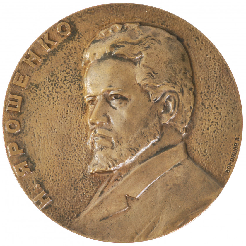 "Table medal ""125 years since the birth of N. A. Yaroshenko"""