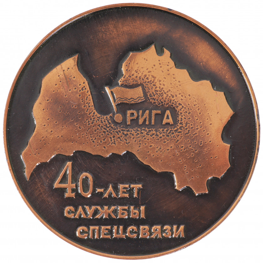 "Table medal ""40 years of special communications of the Latvian SSR"""