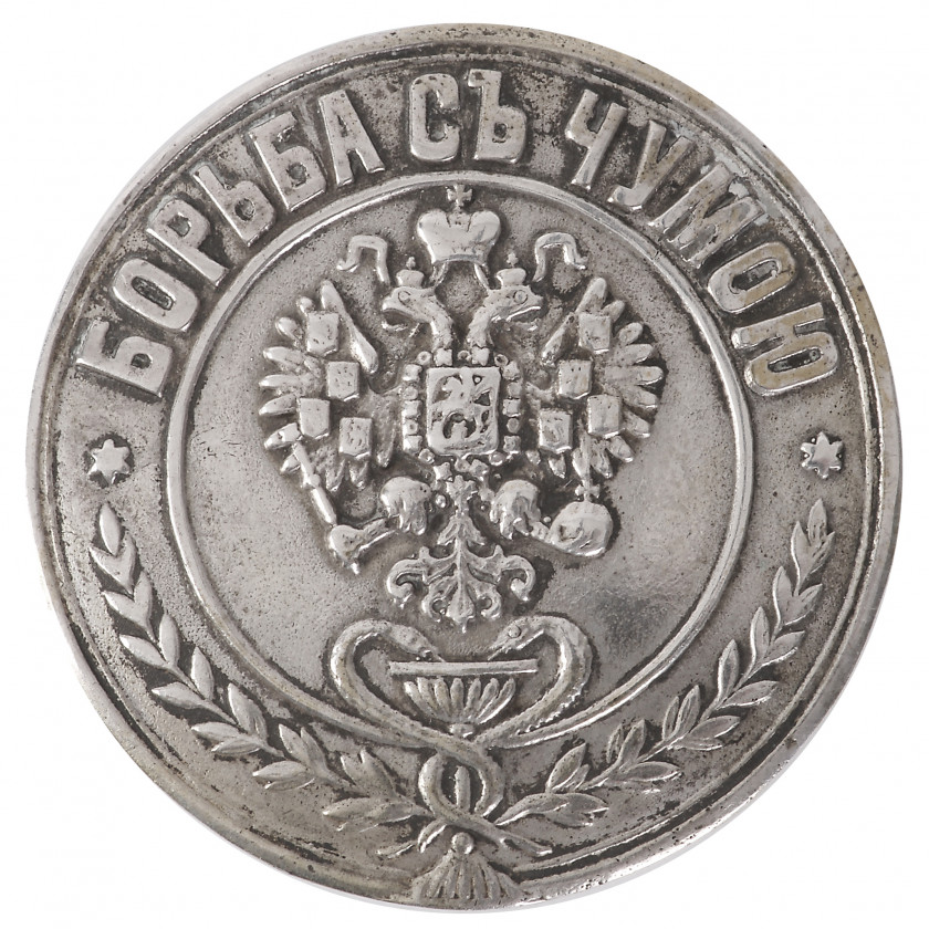 "Badge ""For officials for the fight against the plague"""