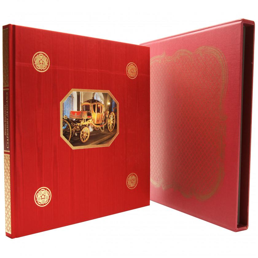 """Книга """"Старинные экипажи. Сокровища Оружейной палаты"""""""