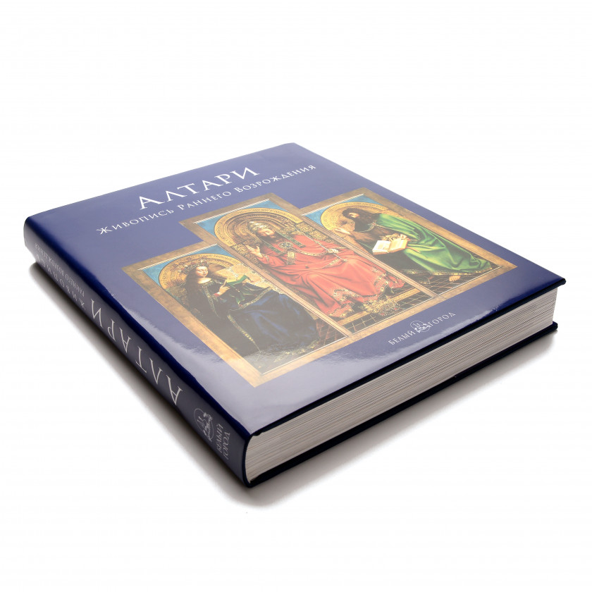"""Grāmata """"Алтари. Живопись Раннего Возрождения"""""""