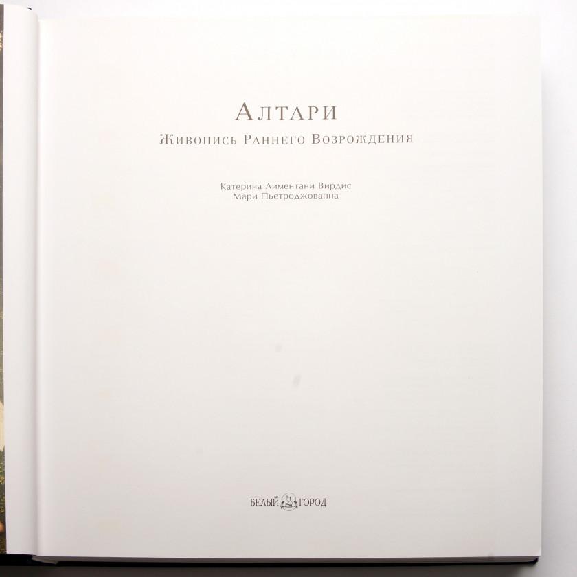 """Book """"Алтари. Живопись Раннего Возрождения"""""""