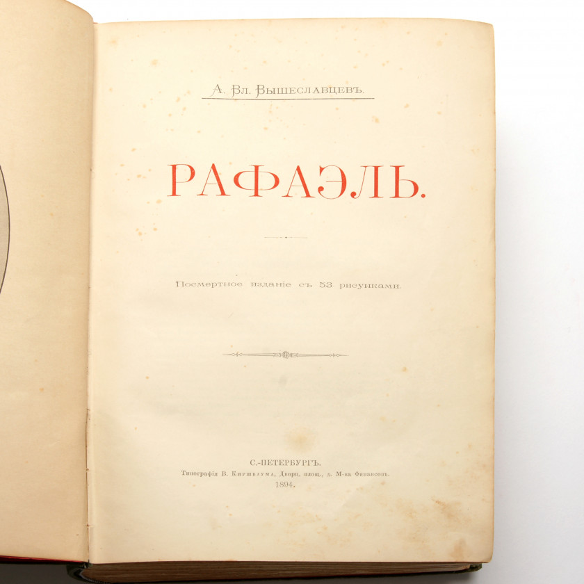 "Book ""Рафаэль"""