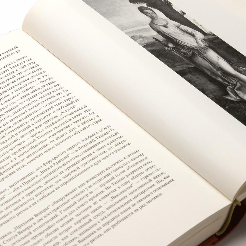 "Книга ""Итальянский Ренессанс XIII - XVI века"", в 2 - х томах"