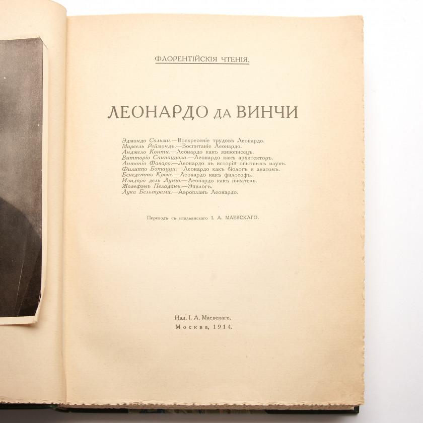 """Книга """"Леонардо да Винчи. Флорентийские чтения."""""""