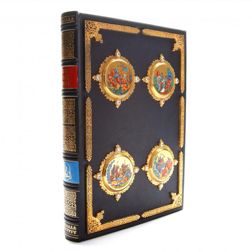 """Book """"Вечные книги: Слово о полку Игореве"""", (Collector's Edition)"""