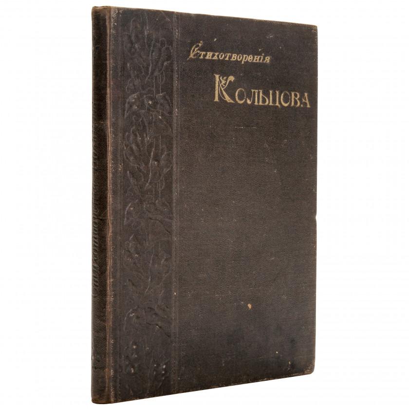 "Grāmata ""Стихотворения Кольцова"""