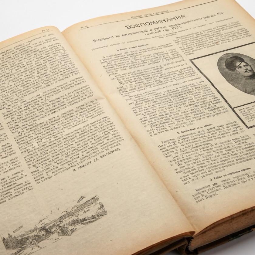"""Журналы """"Р.С.Ф.С.Р. Вестник путей сообщения"""", номера 19-27"""